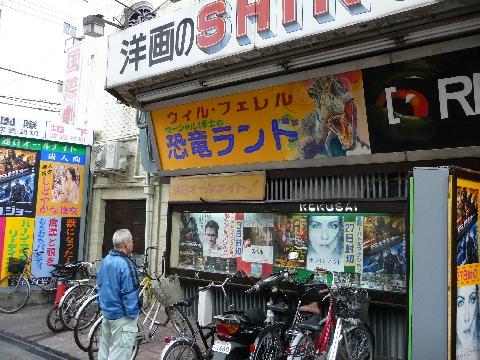 2010  1月20日大阪出張 178.jpg