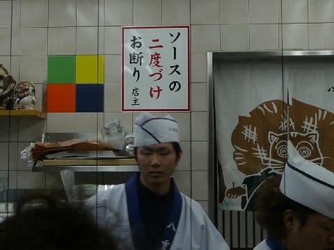 2010  1月20日大阪出張 192.jpg