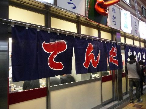 2010  1月20日大阪出張 209.jpg